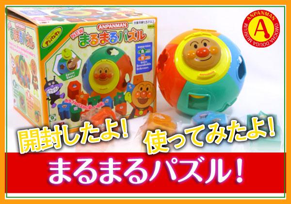 【知育玩具】アンパンマンまるまるパズル!開封してみた!