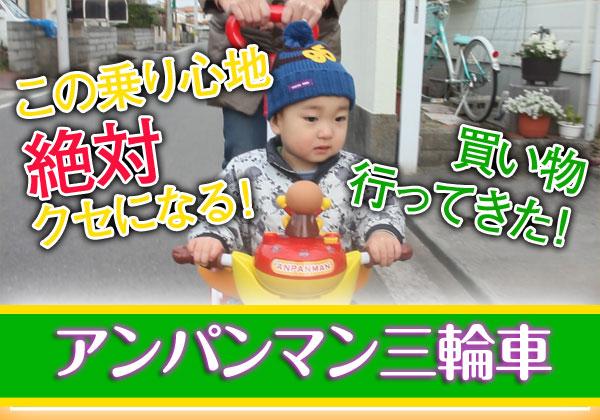 【動画】アンパンマン三輪車で買い物へGO! おでかけしました。