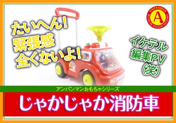 【おもちゃ動画】アンパンマンじゃかじゃか消防車 緊急出動!だけど、緊張感ないよ~
