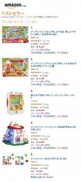Amazon.co.jp ベストセラー  アンパンマン の中で最も人気のある商品