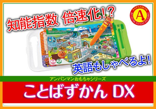 【おもちゃ動画】アンパンマン えいごもしゃべるよ おしゃべりいっぱいことばずかんDX!英語もOKの高級知育玩具!