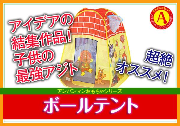 【おもちゃ動画】アンパンマンボールテント!子供の最強アジト誕生!