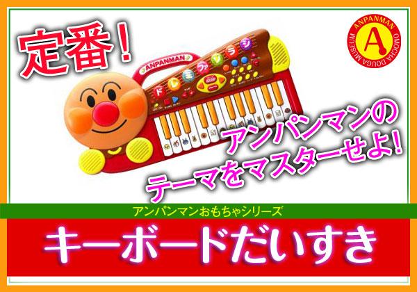 【おもちゃ動画】アンパンマン!キーボードだいすき!サウンドもデザインも素敵!