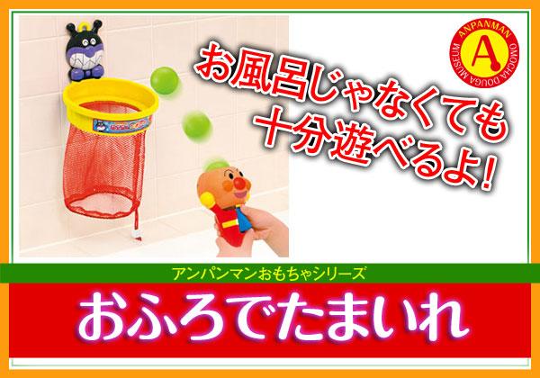 【おもちゃ動画】アンパンマンおふろでたまいれ!普通に遊べる低価格おもちゃ!