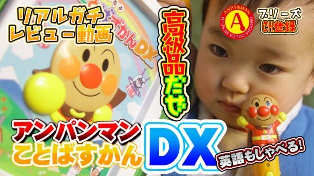 【ガチレビュー動画】アンパンマン おしゃべりいっぱいことばずかんDX!