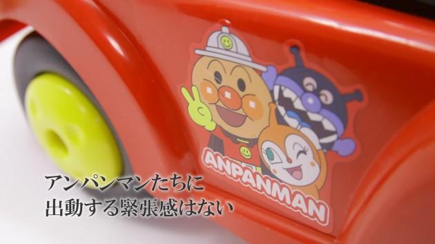アンパンマンじゃかじゃか消防車