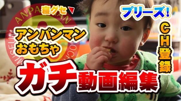 【Youtube】アンパンマンおもちゃ動画ミュージアムのチャンネル登録PV動画