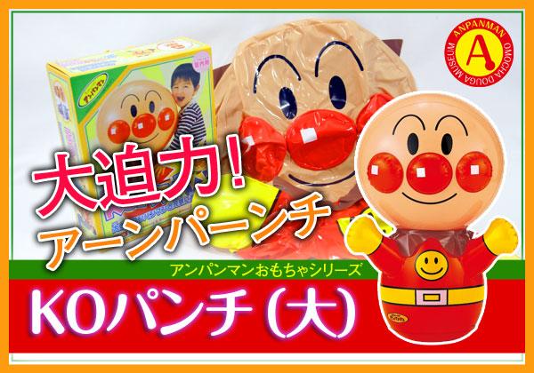 【おもちゃ動画】アンパンマン!KOパンチ(大)!個人的最高傑作!これはおもしろい!