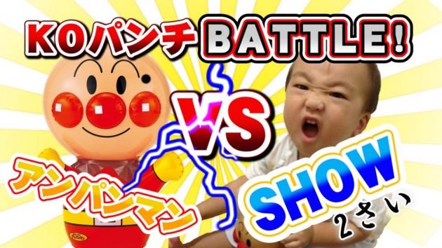 【面白動画】アンパンマンとKOパンチガチバトル!ボコボコ殴る2歳児(笑)