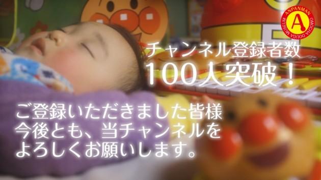アンパンマンおもちゃ動画ミュージアム! YouTubeチャンネルが開設1か月でチャンネル登録者数100人突破!