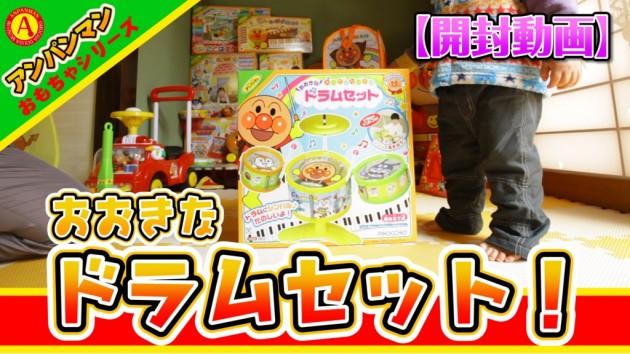 【おもちゃ開封動画】アンパンマン おおきなドラムセット No.1