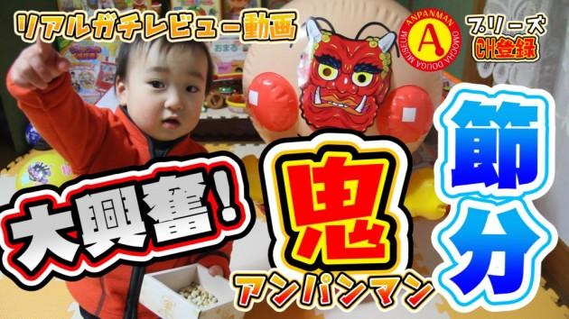 節分だ!鬼アンパンマンKOパンチ!に鬼はそと~おもちゃ動画!