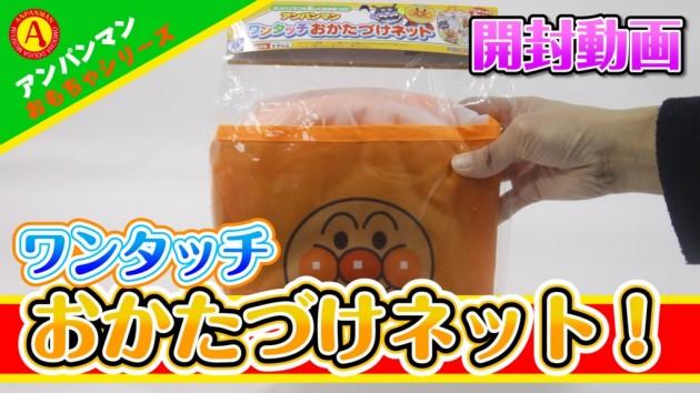 【開封おもちゃ動画】アンパンマン ワンタッチおかたづけネット!おすすめだぞ!