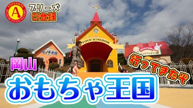 【観光】おもちゃ王国に行ってきたぞ!in岡山 アンパンマン ふわふわフェイスリュック!