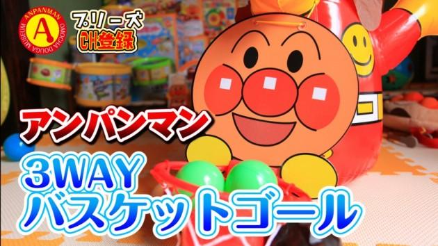 アンパンマン 3WAY バスケットゴール おもちゃ動画 Anpanman Toy!