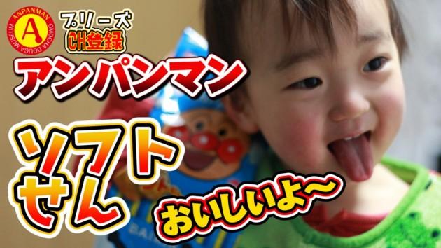 アンパンマン ソフトせん!モグモグ動画 Anpanman Toy!