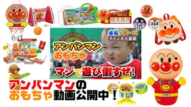 アンパンマン おもちゃ動画ミュージアム!Youtubeチャンネル紹介動画!2014