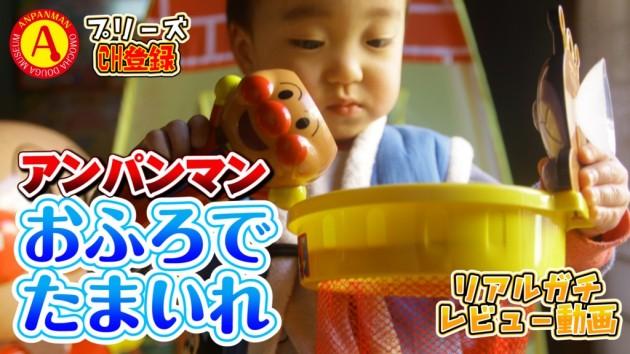 アンパンマン おふろでたまいれ!2歳児が遊んだらこうなるよ。