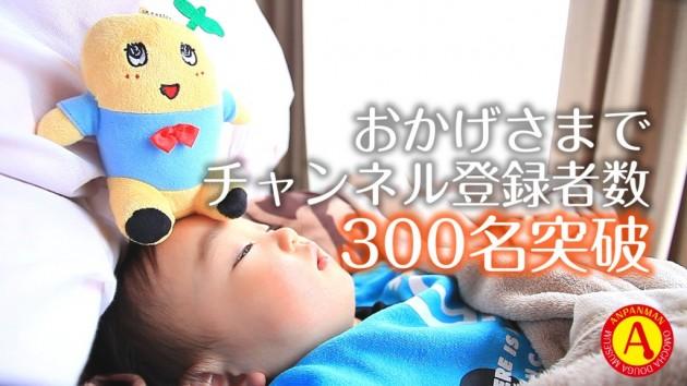 ふなっしーと眠る。チャンネル登録ありがとう!アンパンマン おもちゃ動画 ミュージアム!