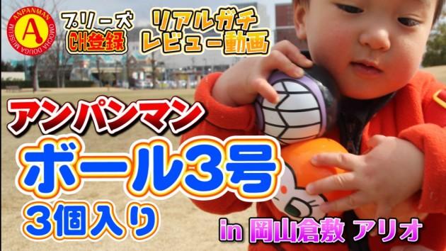 岡山倉敷アリオで「アンパンマン3号ボール」(3個入り)でボール遊びしたぞ!