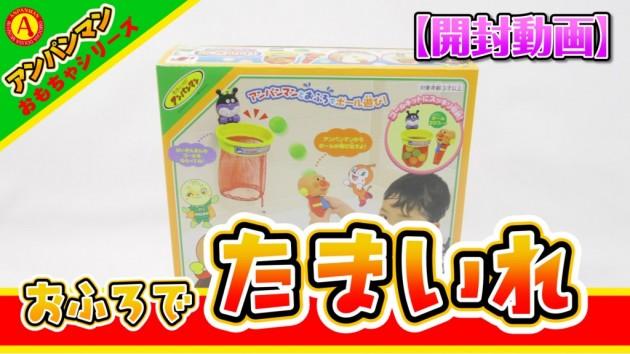 【開封おもちゃ動画】アンパンマン おふろでたまいれ!