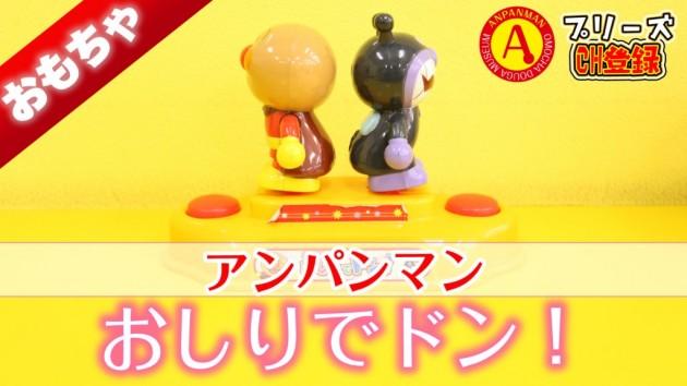 アンパンマン おしりでドン!おもちゃ王国のおもちゃコーナーにあったよ。