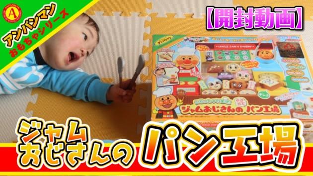 【開封動画】アンパンマン いらっしゃいませ! ジャムおじさんのやきたてパン工場