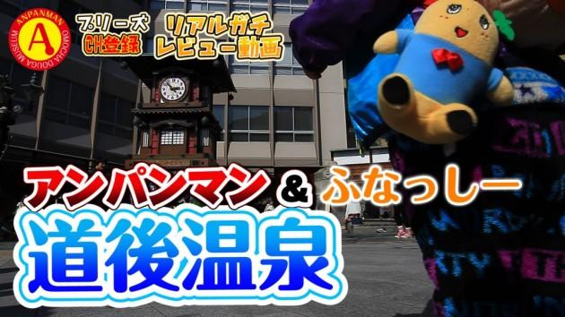 """【観光】アンパンマン&ふなっしーを背負って道後温泉へ観光だ!""""Tourism to name Yu Dogo Onsen in Japan"""""""