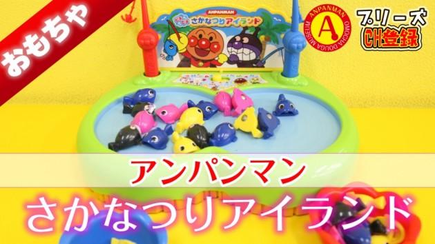 アンパンマン ピチピチさかなつりアイランド おもちゃ王国のおもちゃコーナーにあったよ。